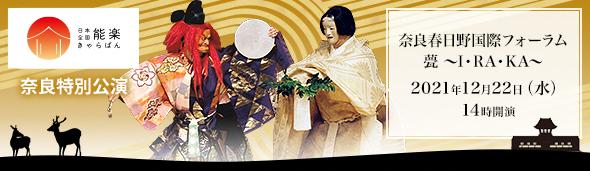 日本全国 能楽キャラバン!春日野公演