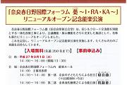 リニューアルオープン記念能楽公演
