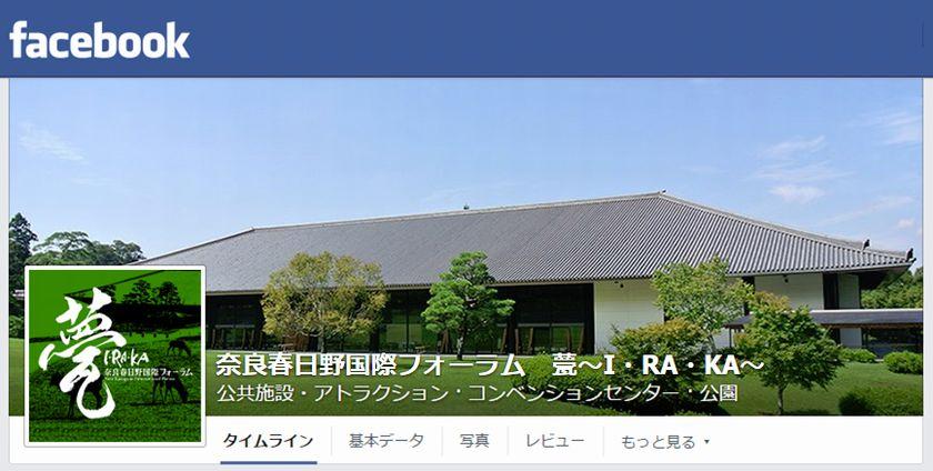 Facebookページ「奈良春日野国際フォーラム 甍~I・RA・KA~」
