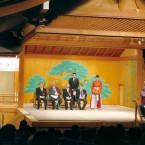 能楽ホールでの授賞式