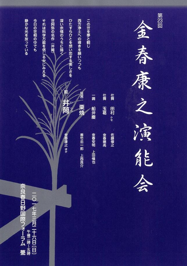 komparuyasuyuki23rd