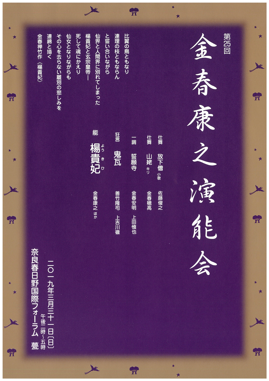 komparuyasuyuki25th