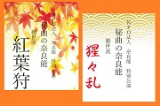 10/15(金)「猩々乱」双之舞11/21(日)「紅葉狩」鬼揃