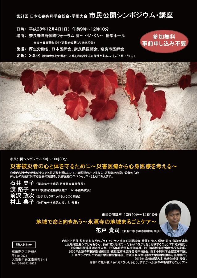 symposium1204