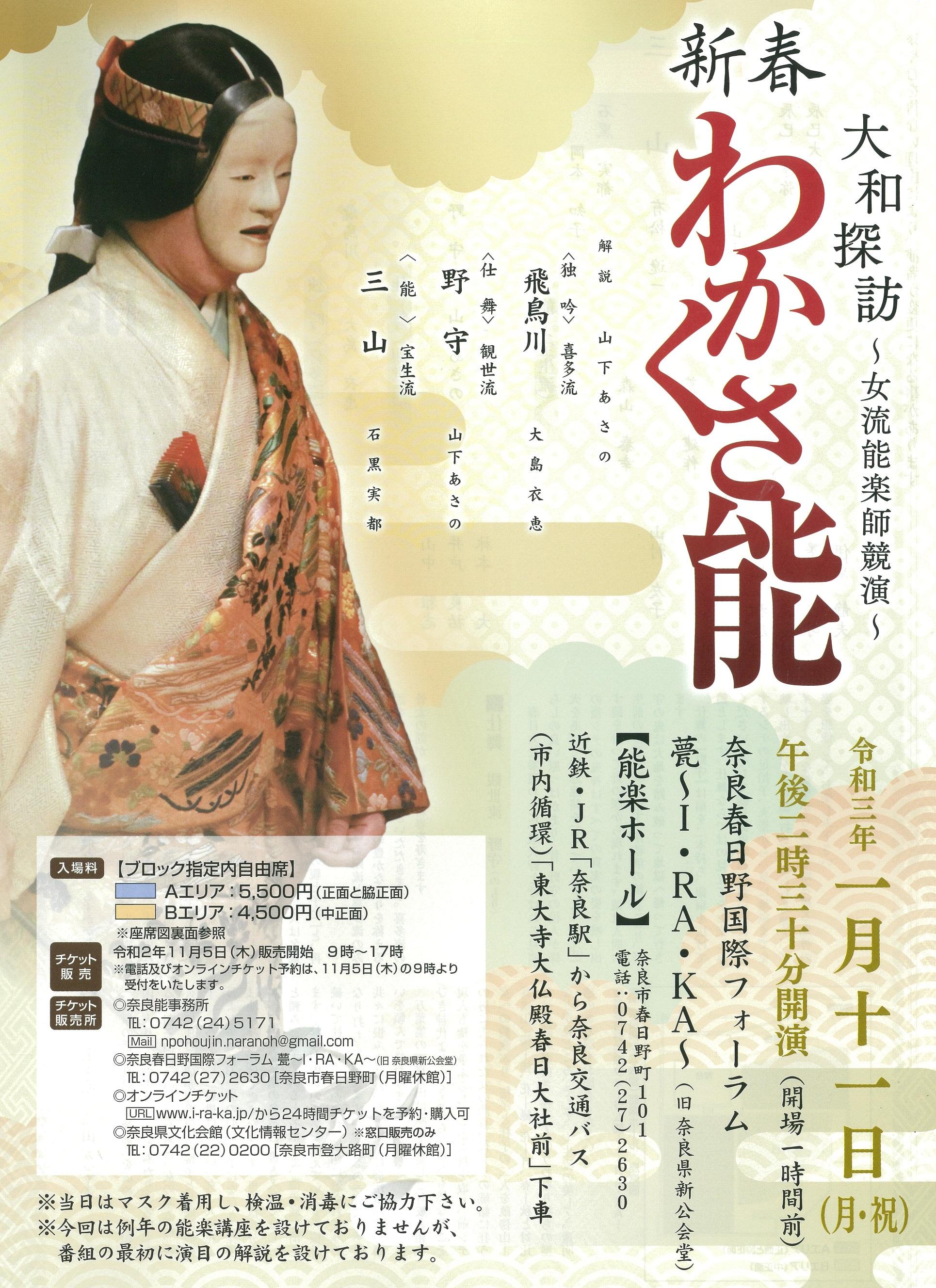 wakakusa-noh_210111