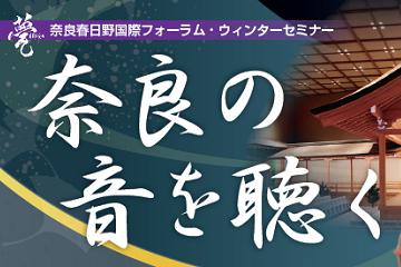 奈良春日野国際フォーラムウィンターセミナー