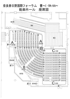 能楽ホール座席図